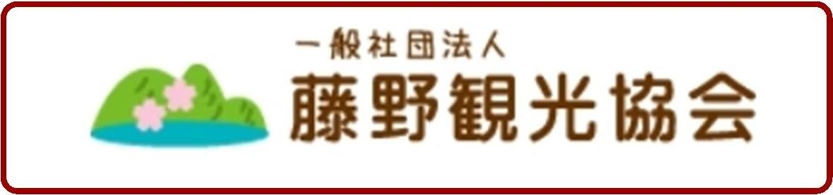 6-③藤野観光協会